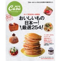 Casa BRUTUS特別編集 おいしいもの日本一!厳選254.jpg