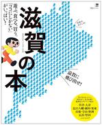 shiganohon01.jpg