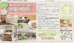 毎日新聞2011811.JPG