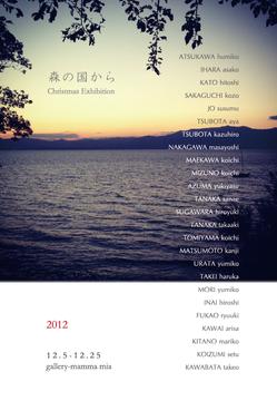クリスマス展2012.png