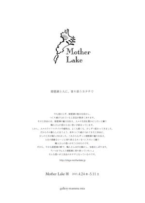 マザーレイク表web.png