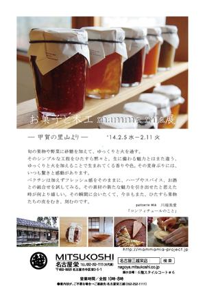 三越店お菓子面.png