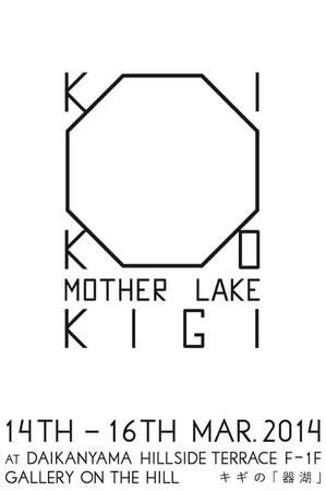 キギの器湖ロゴ.jpg