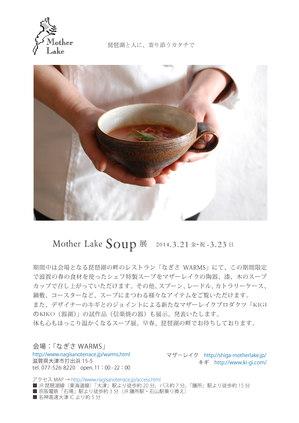 スープ展DM画像.jpg