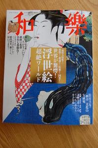 和楽.JPGのサムネール画像