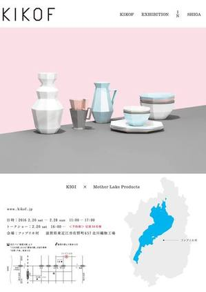 KIKOF展.jpgのサムネール画像
