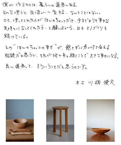 kawabata_message.jpg