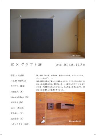 2013家×クラフト1
