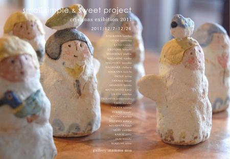2011クリスマス展