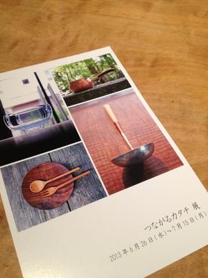 2013ひたむき