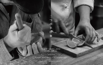 2015カフェドグラス(二つの手仕事)