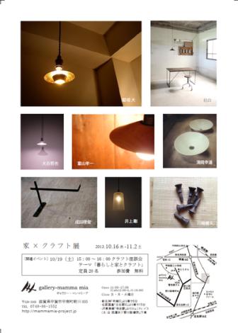 2013家×クラフト2