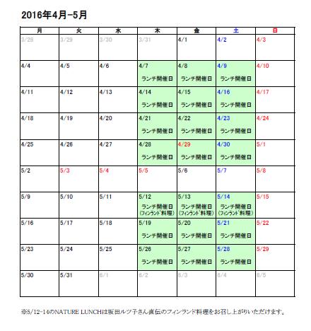 ランチ開催日カレンダー(2016.4-5月)