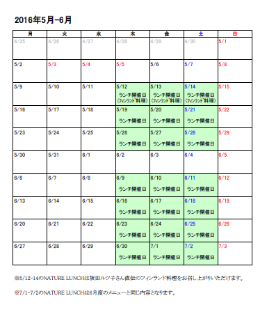 ランチ開催日カレンダー(2016.5-6月)