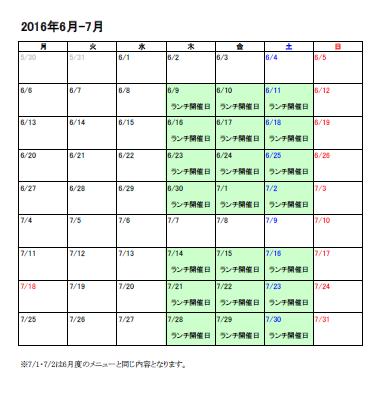 ランチ開催日カレンダー(2016.6-7月)