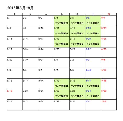 ランチ開催日カレンダー(2016.8-9月)