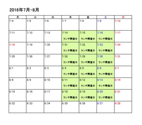 ランチ開催日カレンダー(2016.7-8月)