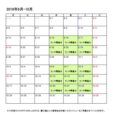 ランチ開催日カレンダー(2016.9-10月)