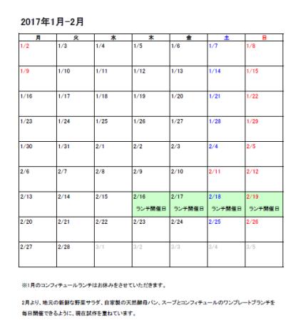 コンフィチュールランチ開催日カレンダー(2017.1-2月)