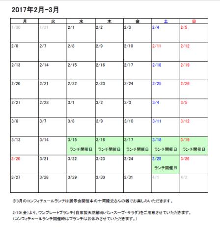 コンフィチュールランチ開催日カレンダー(2017.2-3月)