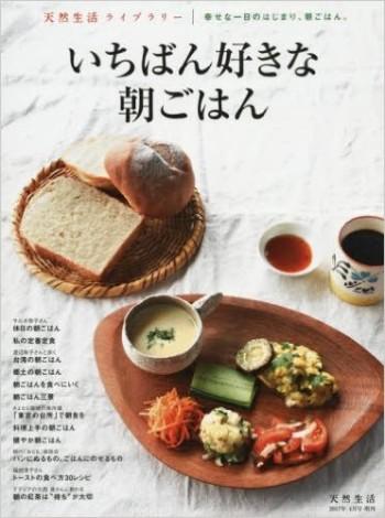 天然生活20170401発行