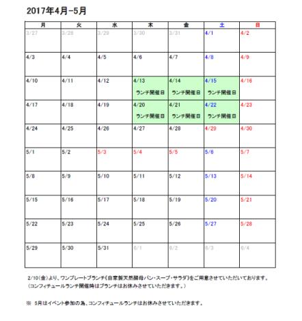 コンフィチュールランチ開催日カレンダー(2017.4-5月)
