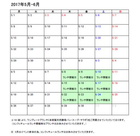 コンフィチュールランチ開催日カレンダー(2017.5-6月)