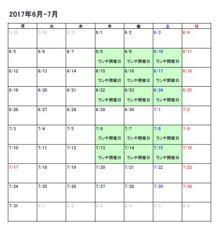 コンフィチュールランチ開催日カレンダー(2017.6-7月)