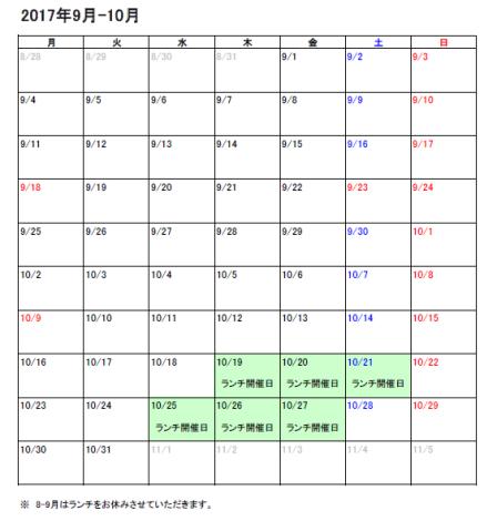 コンフィチュールランチ開催日カレンダー(2017.9-10月)