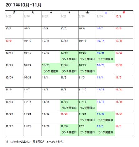 コンフィチュールランチ開催日カレンダー(2017.10-11月)