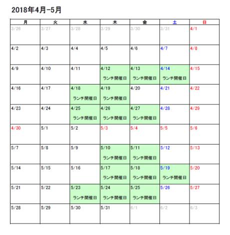 コンフィチュールランチ開催日カレンダー(2018.4-5月)