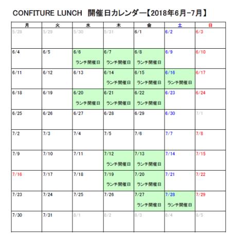 コンフィチュールランチ開催日カレンダー(2018.6-7月)