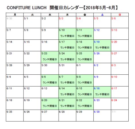 コンフィチュールランチ開催日カレンダー(2018.5-6月)