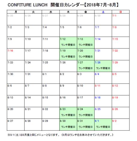 コンフィチュールランチ開催日カレンダー(2018.7-8月)
