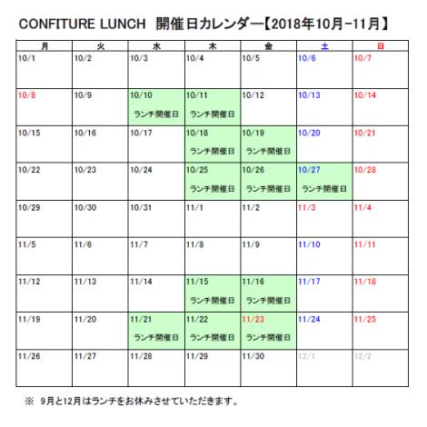 コンフィチュールランチ開催日カレンダー(2018.10-11月)