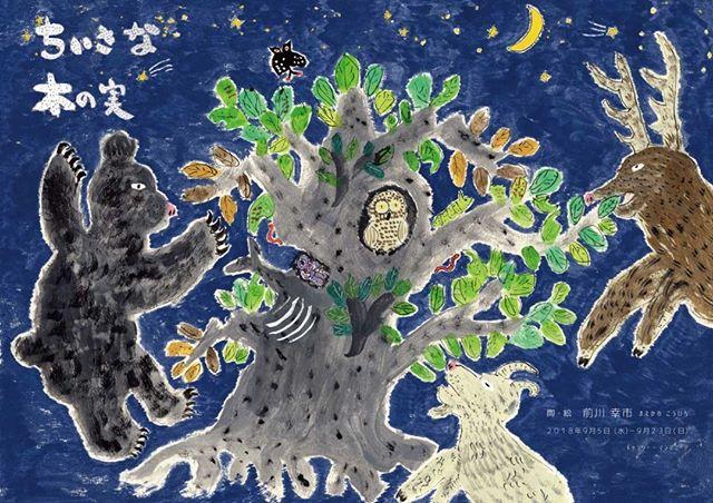 前川幸市展『ちいさな木の実』 僕にとって二作目となる、絵本『ちいさな木の実』が出来ました。家のそばにある大きな栗の木と生き物たちのお話です。一年を通して常に変化するこの木は見ていて飽きることがありません。絵本『ちいさな木の実』とそこから飛び出す陶の作品も、みなさんにとって、そんな存在になれば嬉しいです。 前川幸市 絵本の一場面を描いてくださった素晴らしい壁画をご覧いただけるのも本日いよいよ最終日。 昨日も前川さんとお気に入りの木の実ちゃんを収穫したり、絵本に描いていただくイラストの相談をしたり、記念撮影をしたりとたくさんの方が前川さんとのひと時を楽しんでくださりました。本日も終日在廊くださりますので、この機会にぜひ!前川さんに会いにいらしていただけますと嬉しいです。 本日も皆さまのご来店をスタッフ一同、心よりお待ちしています。
