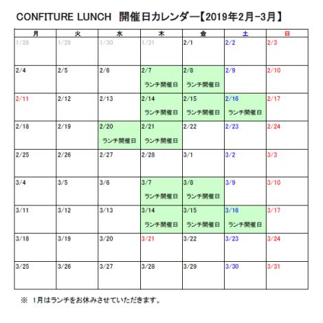 ランチ開催カレンダー(19.2-3)