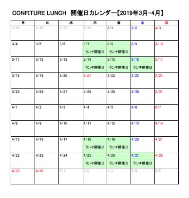 ランチ開催カレンダー(2019.3-4)