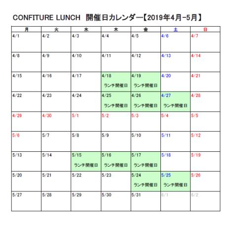ランチ開催カレンダー(2019.4.-5)
