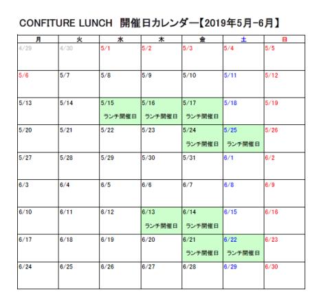 ランチ開催カレンダー(2019.5-6)
