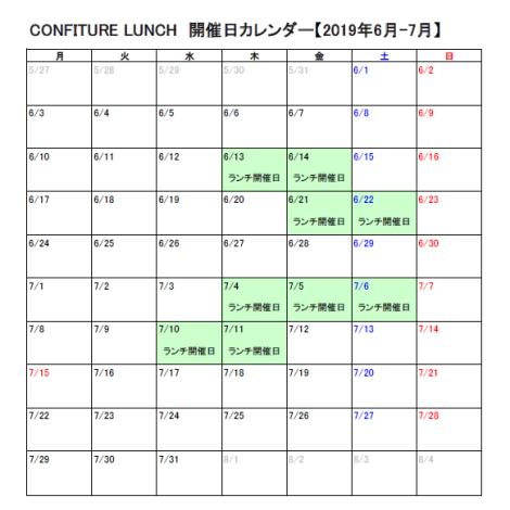 ランチ開催カレンダー(2019.6-7)