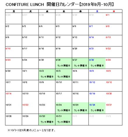 ランチ開催カレンダー(2019.9-10)
