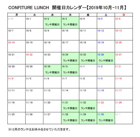 ランチ開催カレンダー(2019.10-11)