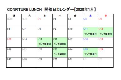 ランチ開催カレンダー(2020.1)