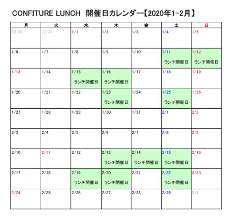 ランチ開催カレンダー(2020.1-2)