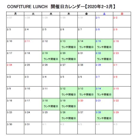 ランチ開催カレンダー(2020.2-3)