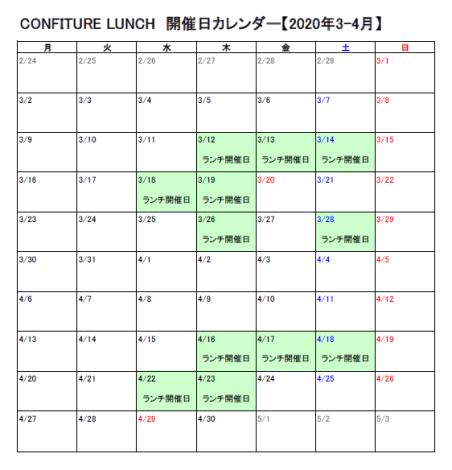 ランチ開催カレンダー(2020.3-4)